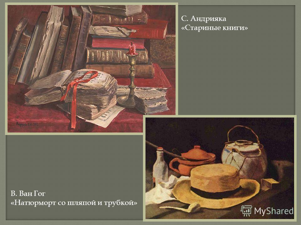 В. Ван Гог «Натюрморт со шляпой и трубкой» С. Андрияка «Стариные книги»