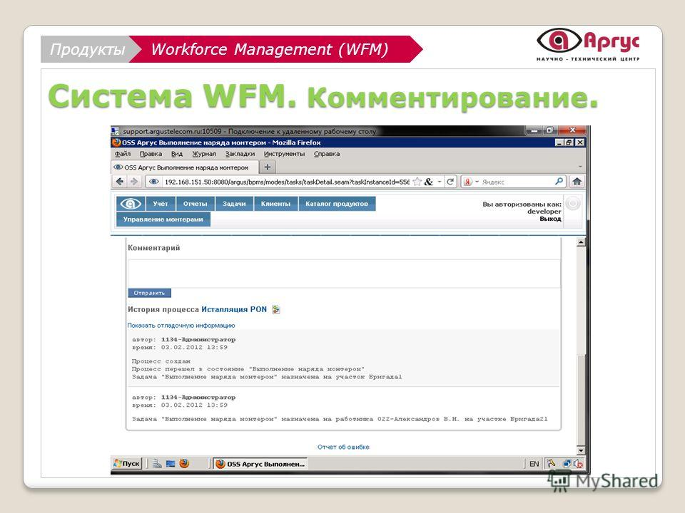 АналитикаWorkforce Management (WFM) НТЦ АРГУС Workforce Management (WFM)Продукты Система WFM. Комментирование.