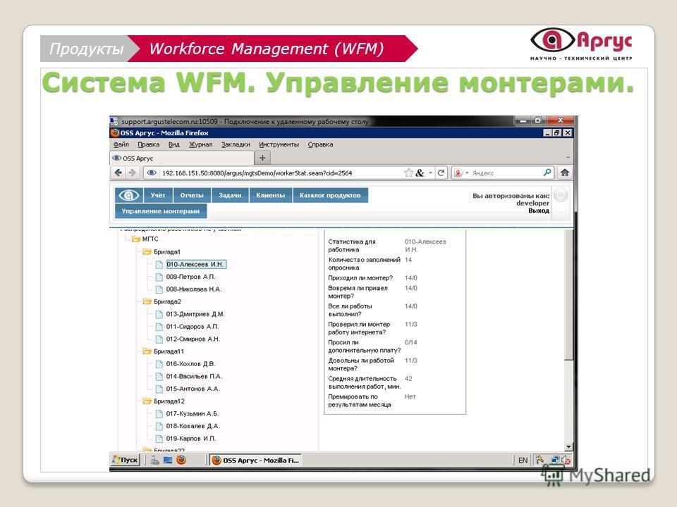 АналитикаWorkforce Management (WFM) НТЦ АРГУС Workforce Management (WFM)Продукты Система WFM. Управление монтерами.