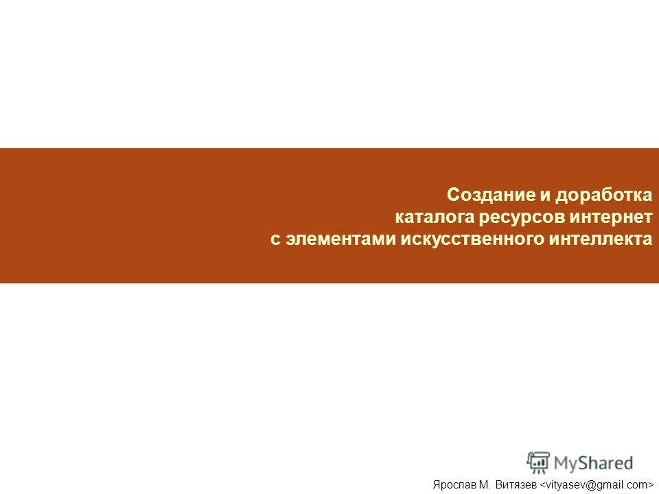 Ярослав М. Витязев Создание и доработка каталога ресурсов интернет с элементами искусственного интеллекта