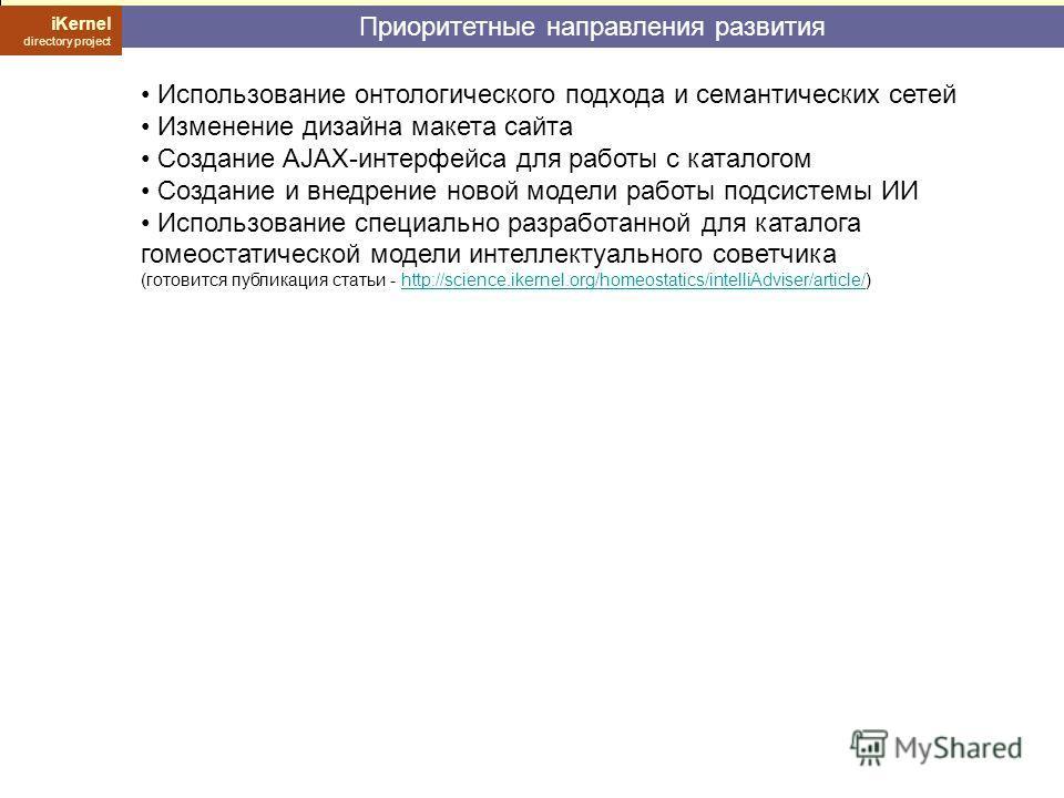 Приоритетные направления развития iKernel directory project Использование онтологического подхода и семантических сетей Изменение дизайна макета сайта Создание AJAX-интерфейса для работы с каталогом Создание и внедрение новой модели работы подсистемы