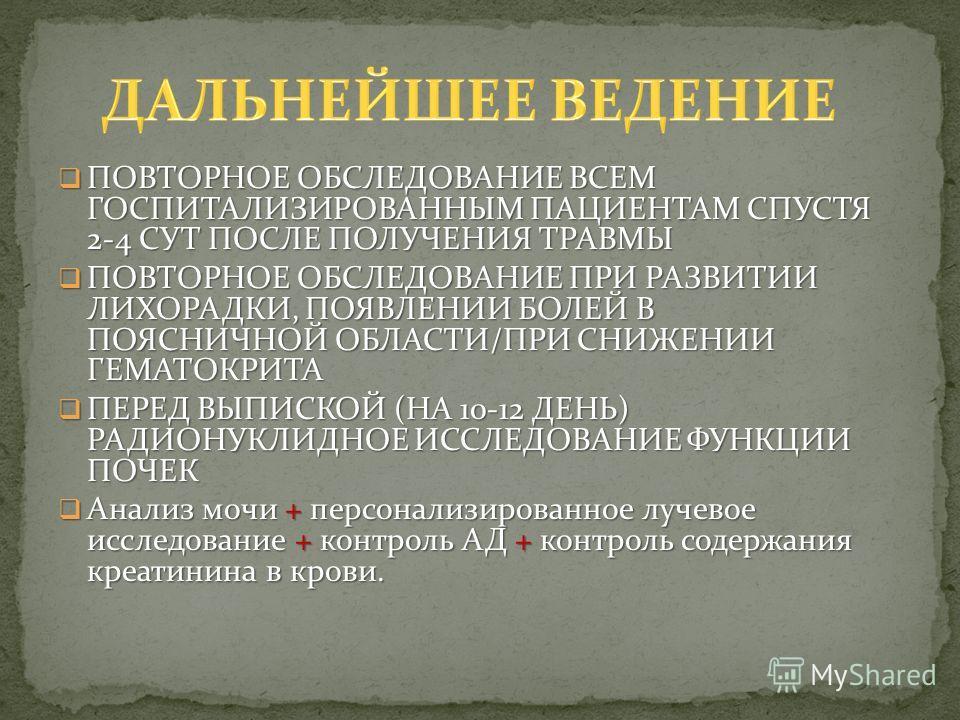 ПОВТОРНОЕ ОБСЛЕДОВАНИЕ ВСЕМ ГОСПИТАЛИЗИРОВАННЫМ ПАЦИЕНТАМ СПУСТЯ 2-4 СУТ ПОСЛЕ ПОЛУЧЕНИЯ ТРАВМЫ ПОВТОРНОЕ ОБСЛЕДОВАНИЕ ВСЕМ ГОСПИТАЛИЗИРОВАННЫМ ПАЦИЕНТАМ СПУСТЯ 2-4 СУТ ПОСЛЕ ПОЛУЧЕНИЯ ТРАВМЫ ПОВТОРНОЕ ОБСЛЕДОВАНИЕ ПРИ РАЗВИТИИ ЛИХОРАДКИ, ПОЯВЛЕНИИ Б