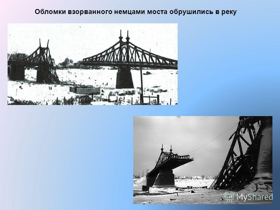 Обломки взорванного немцами моста обрушились в реку
