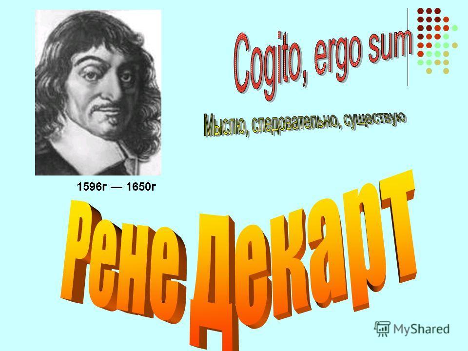 1596г 1650г