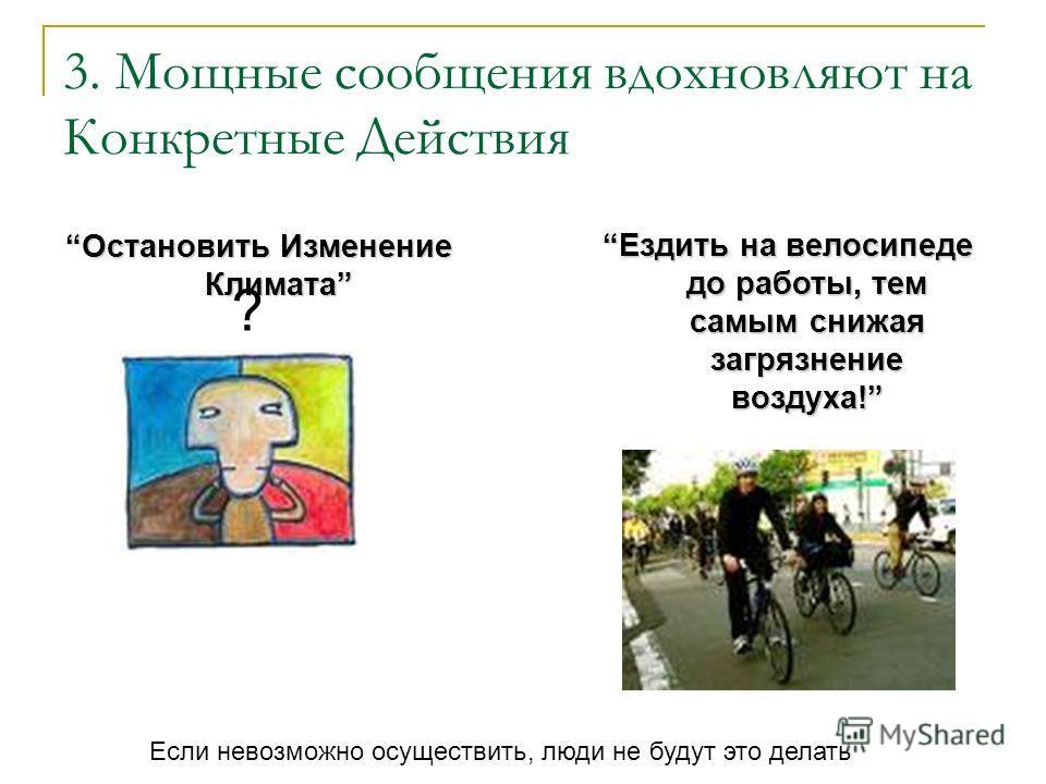 3. Мощные сообщения вдохновляют на Конкретные Действия Остановить Изменение КлиматаОстановить Изменение Климата ? Ездить на велосипеде до работы, тем самым снижая загрязнение воздуха!Ездить на велосипеде до работы, тем самым снижая загрязнение воздух