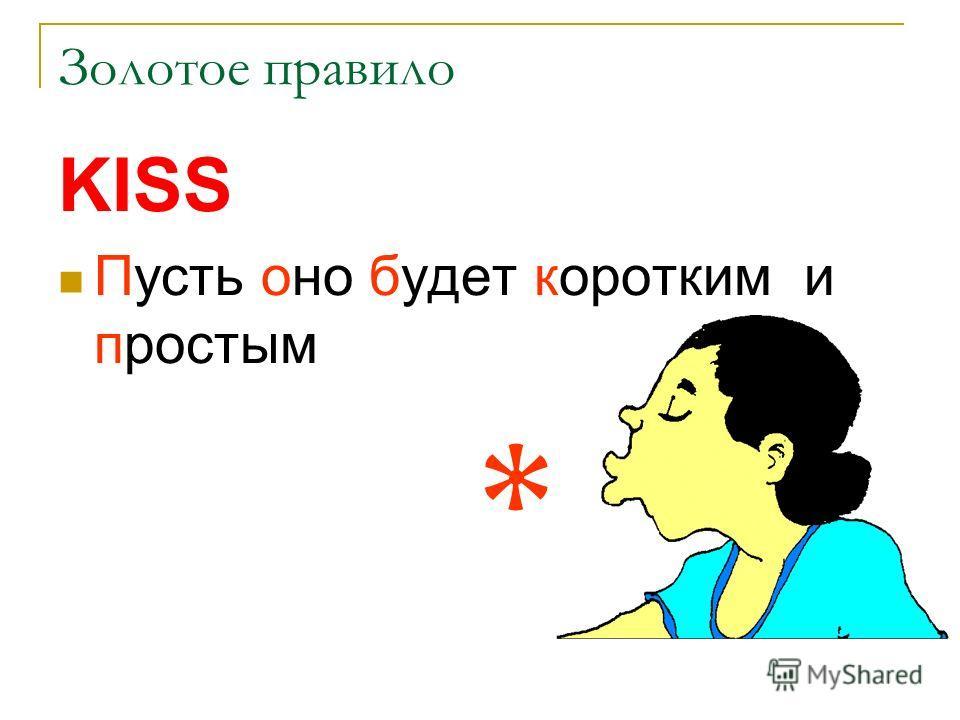 Золотое правило KISS Пусть оно будет коротким и простым *