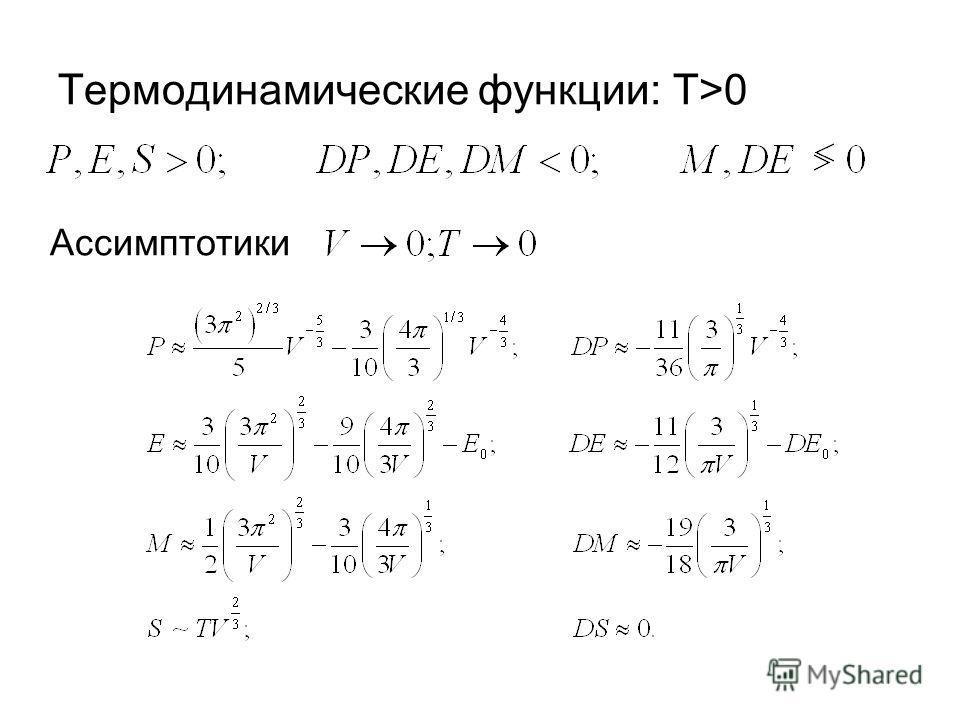 Термодинамические функции: Т>0 Ассимптотики