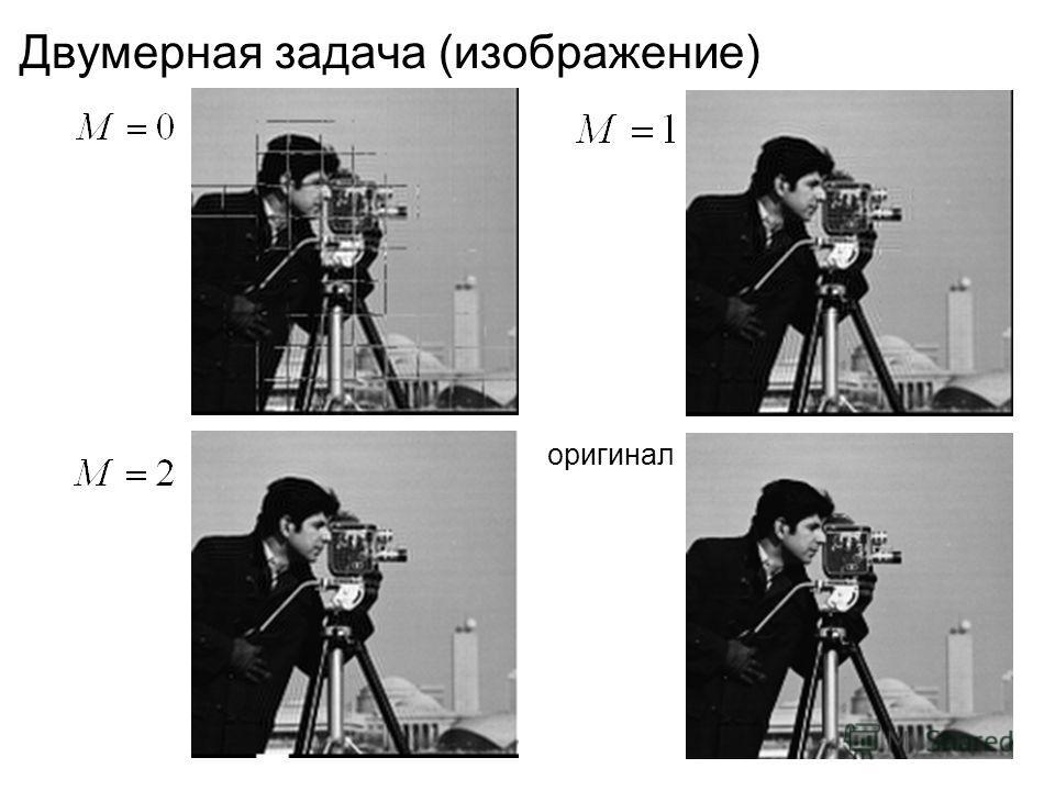 Двумерная задача (изображение) оригинал