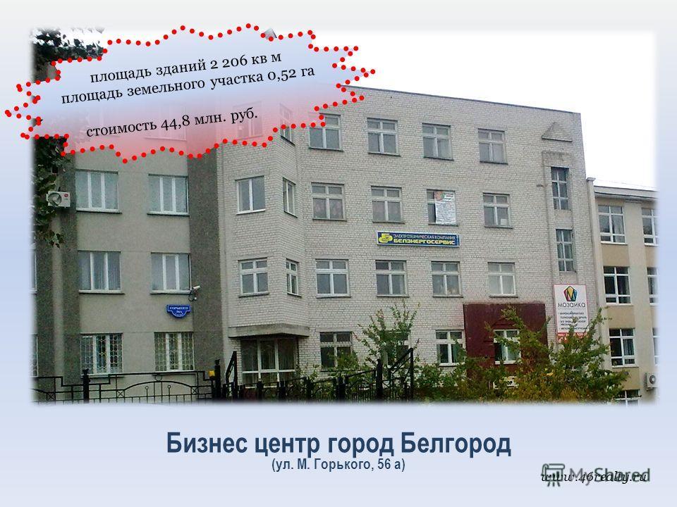 площадь зданий 2 206 кв м площадь земельного участка 0,52 га стоимость 44,8 млн. руб. Бизнес центр город Белгород (ул. М. Горького, 56 а) www.46realty.ru