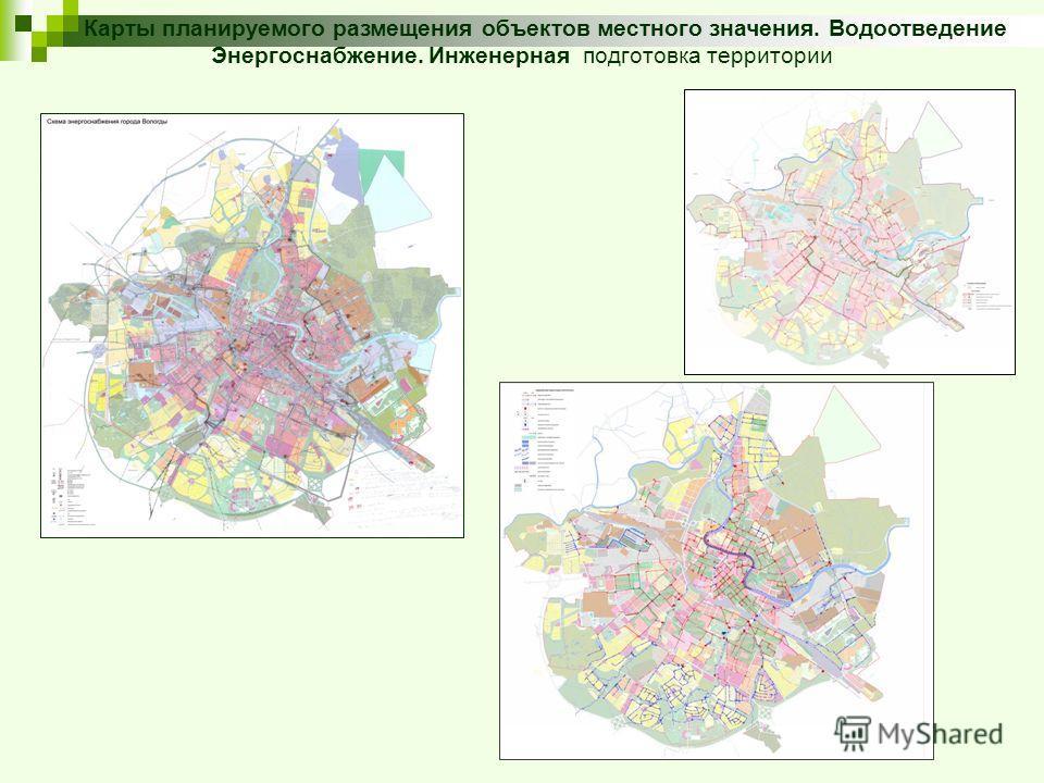 Карты планируемого размещения объектов местного значения. Водоотведение Энергоснабжение. Инженерная подготовка территории
