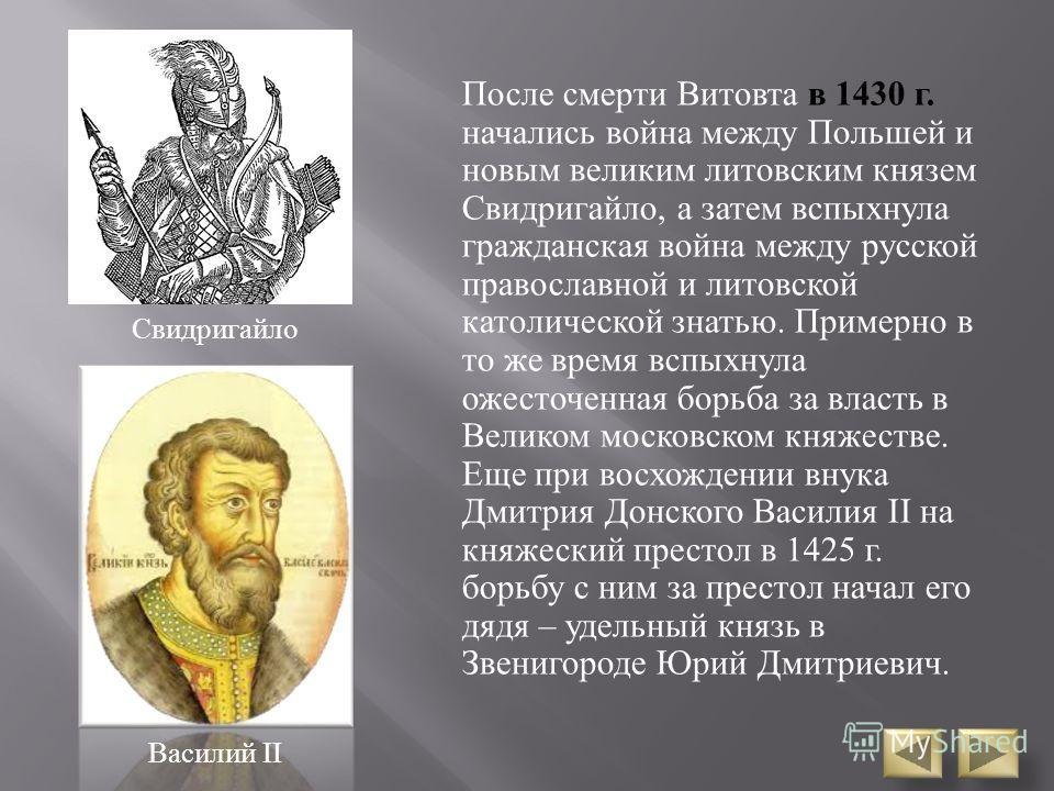 После смерти Витовта в 1430 г. начались война между Польшей и новым великим литовским князем Свидригайло, а затем вспыхнула гражданская война между русской православной и литовской католической знатью. Примерно в то же время вспыхнула ожесточенная бо