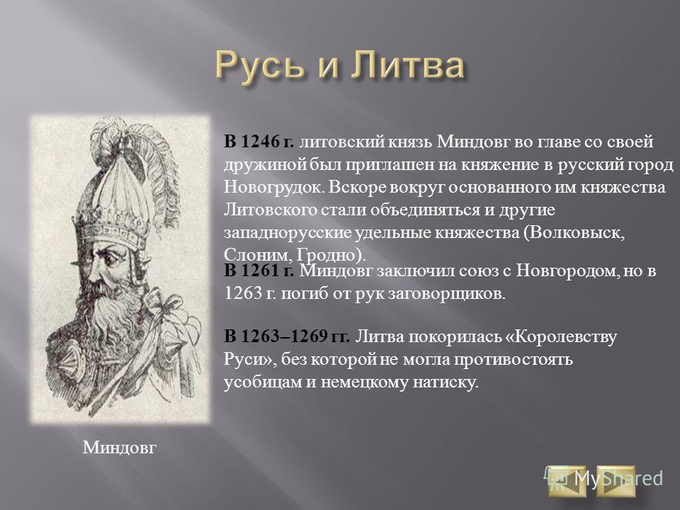 В 1246 г. литовский князь Миндовг во главе со своей дружиной был приглашен на княжение в русский город Новогрудок. Вскоре вокруг основанного им княжества Литовского стали объединяться и другие западнорусские удельные княжества (Волковыск, Слоним, Гро