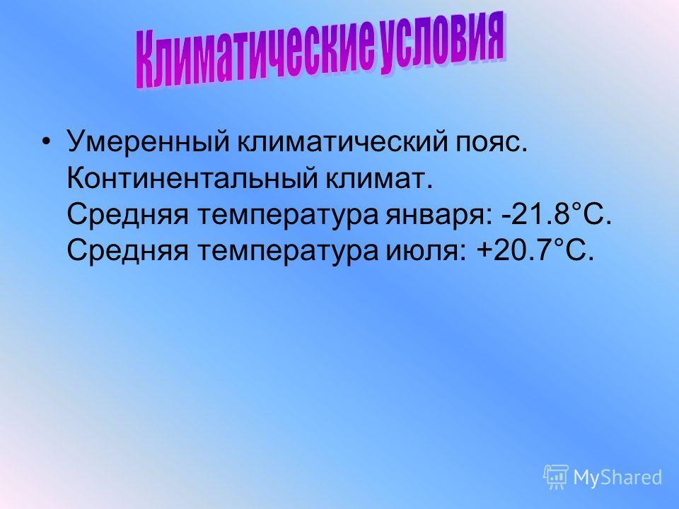 Умеренный климатический пояс. Континентальный климат. Средняя температура января: -21.8°С. Средняя температура июля: +20.7°С.