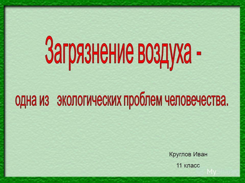 Круглов Иван 11 класс