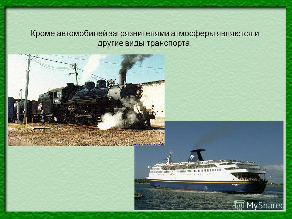 Кроме автомобилей загрязнителями атмосферы являются и другие виды транспорта.