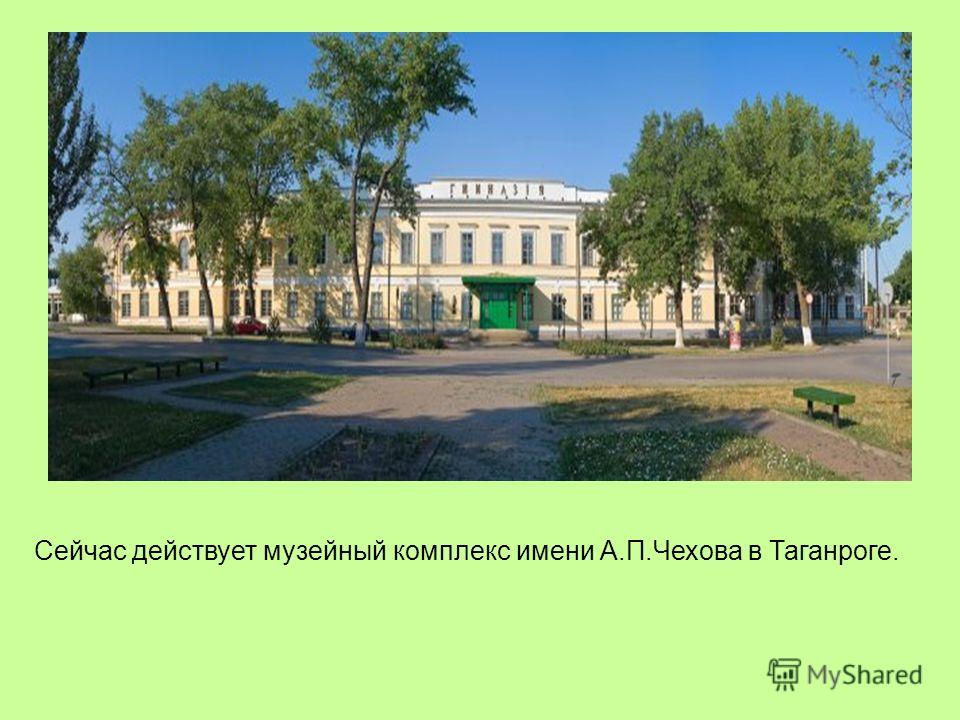 Сейчас действует музейный комплекс имени А.П.Чехова в Таганроге.