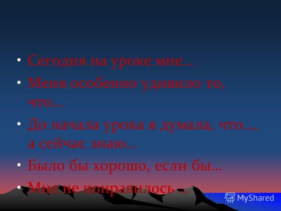 Домашнее задание § 19 На контурную карту (полушарий) нанести вулканы - потухшие - синей звездочкой - действующие – красной звездочкой