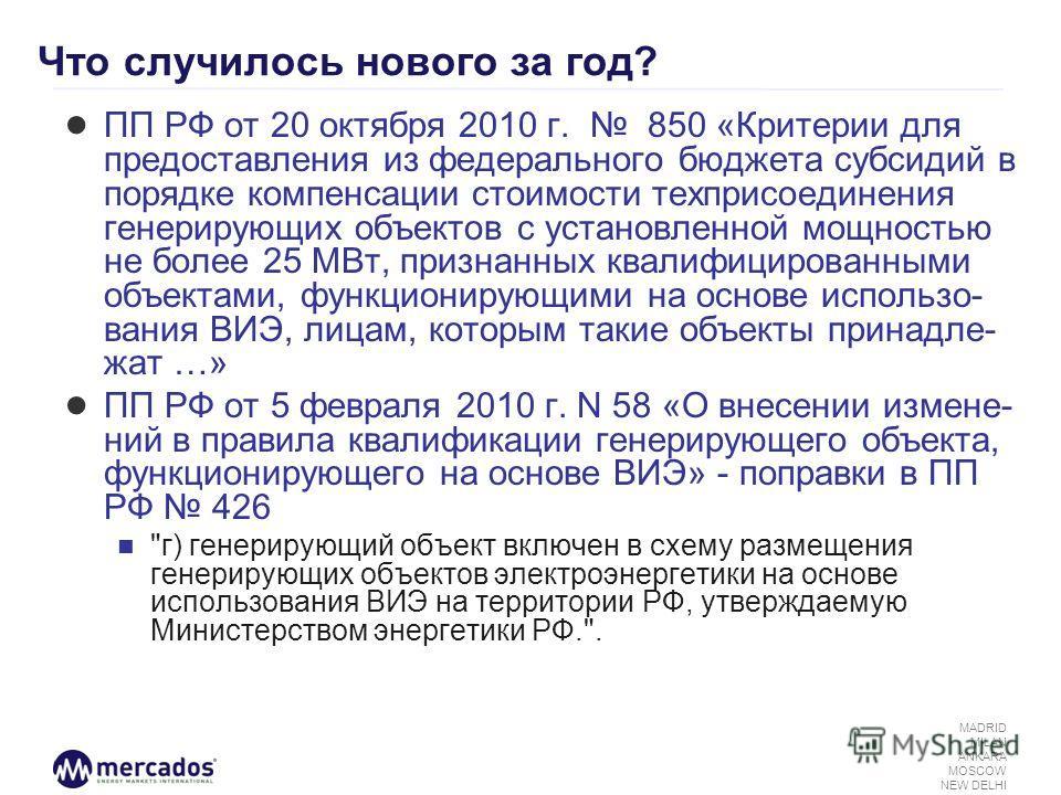 MADRID MILAN ANKARA MOSCOW NEW DELHI Что случилось нового за год? ПП РФ от 20 октября 2010 г. 850 «Критерии для предоставления из федерального бюджета субсидий в порядке компенсации стоимости техприсоединения генерирующих объектов с установленной мощ