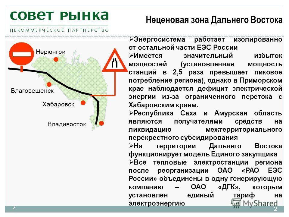 2 Неценовая зона Дальнего Востока Энергосистема работает изолированно от остальной части ЕЭС России Имеется значительный избыток мощностей (установленная мощность станций в 2,5 раза превышает пиковое потребление региона), однако в Приморском крае наб