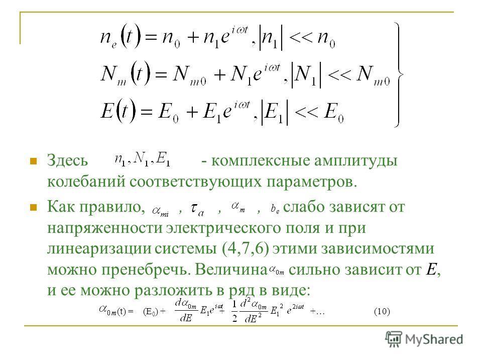 Здесь - комплексные амплитуды колебаний соответствующих параметров. Как правило,,,, b e слабо зависят от напряженности электрического поля и при линеаризации системы (4,7,6) этими зависимостями можно пренебречь. Величина сильно зависит от E, и ее мож
