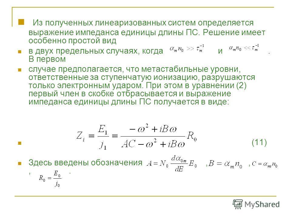 Из полученных линеаризованных систем определяется выражение импеданса единицы длины ПС. Решение имеет особенно простой вид в двух предельных случаях, когда и. В первом случае предполагается, что метастабильные уровни, ответственные за ступенчатую ион