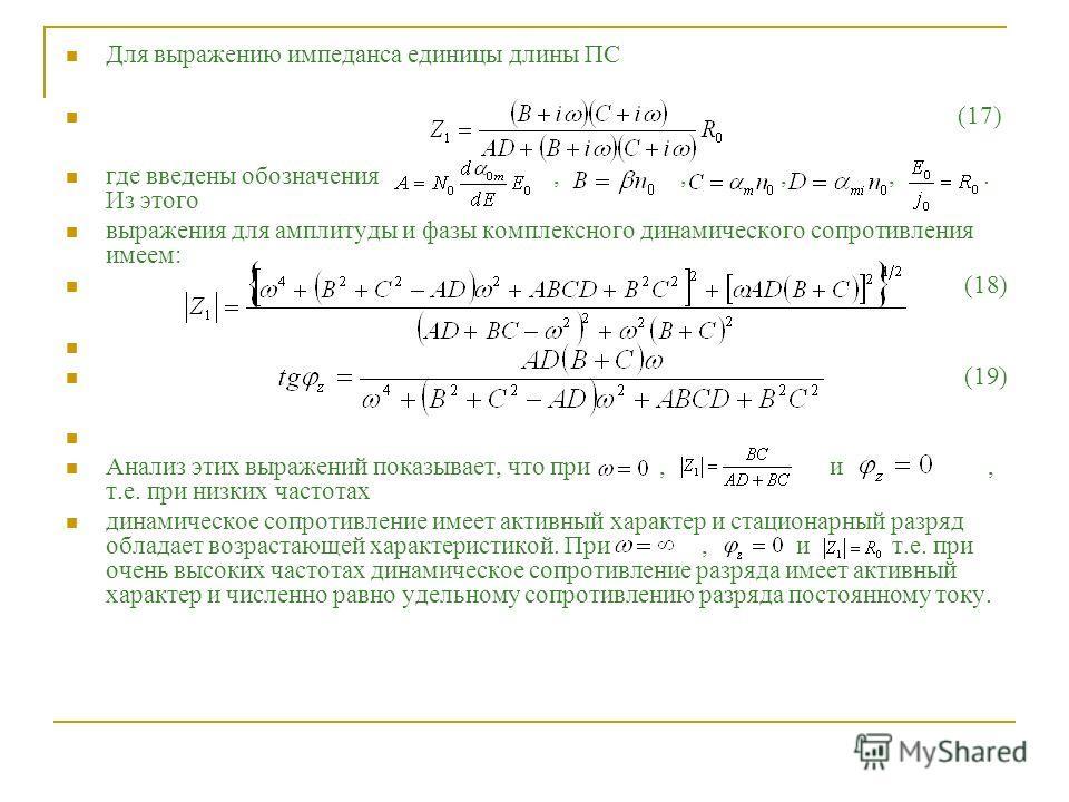 Для выражению импеданса единицы длины ПС (17) где введены обозначения,,,,. Из этого выражения для амплитуды и фазы комплексного динамического сопротивления имеем: (18) (19) Анализ этих выражений показывает, что при, и, т.е. при низких частотах динами
