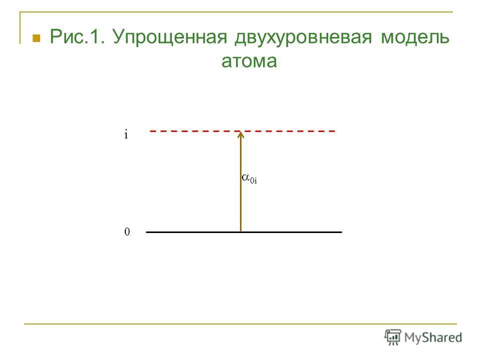 Рис.1. Упрощенная двухуровневая модель атома 0i i 0