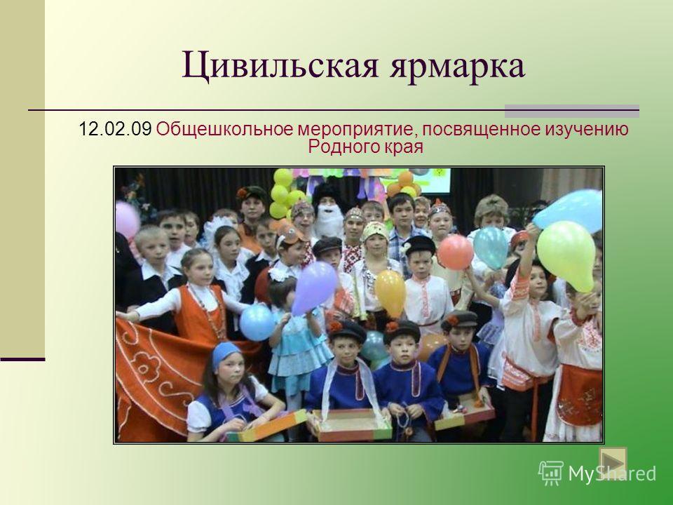 Цивильская ярмарка 12.02.09 Общешкольное мероприятие, посвященное изучению Родного края