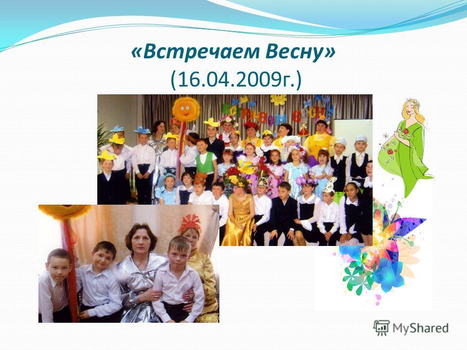 «Встречаем Весну» (16.04.2009г.)