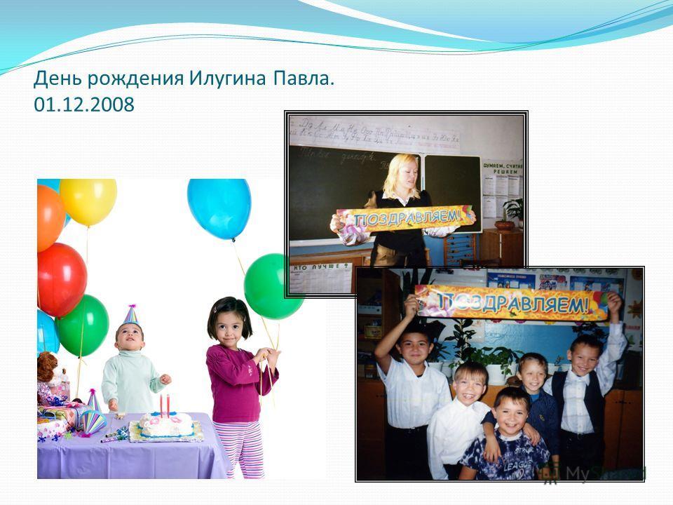 День рождения Илугина Павла. 01.12.2008