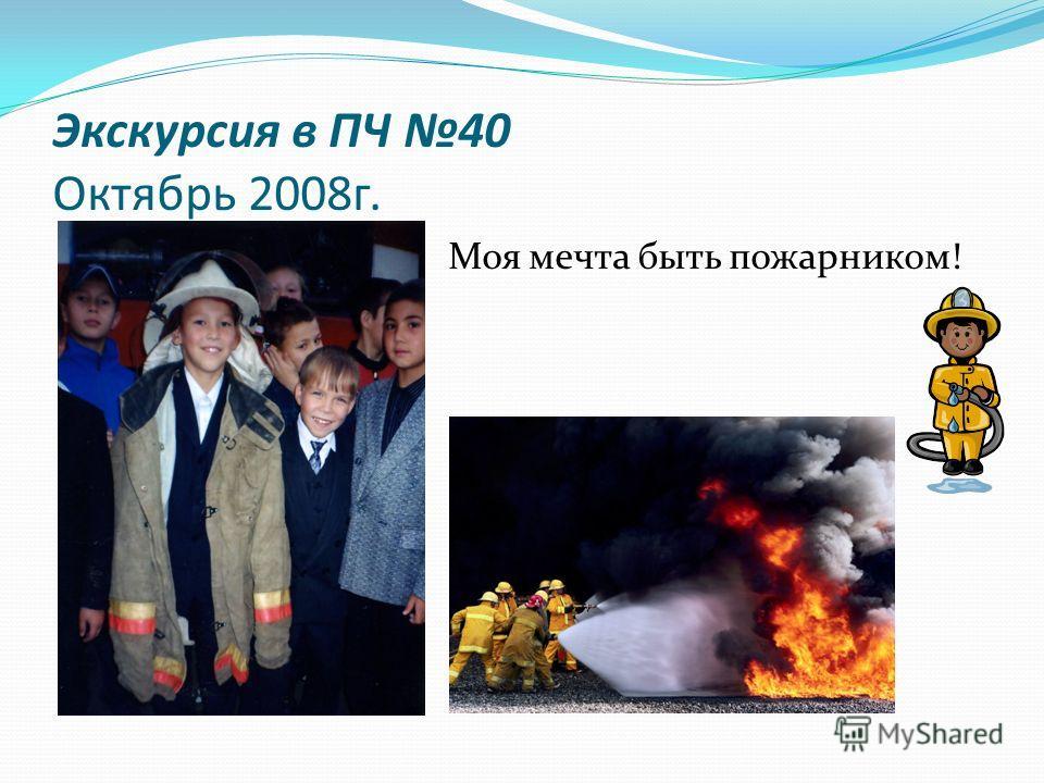Экскурсия в ПЧ 40 Октябрь 2008г. Моя мечта быть пожарником!