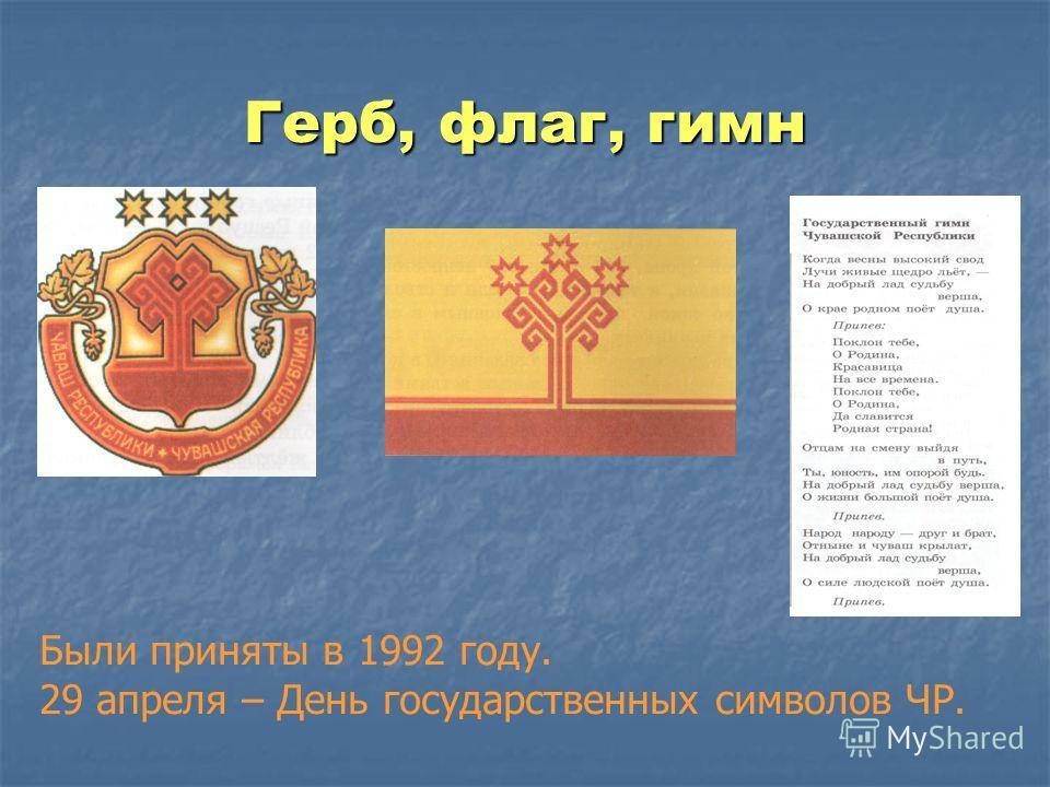 Герб, флаг, гимн Были приняты в 1992 году. 29 апреля – День государственных символов ЧР.