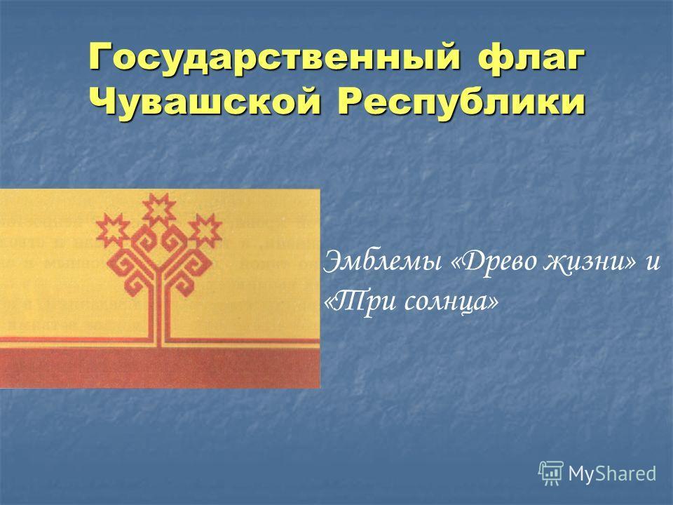 Государственный флаг Чувашской Республики Эмблемы «Древо жизни» и «Три солнца»
