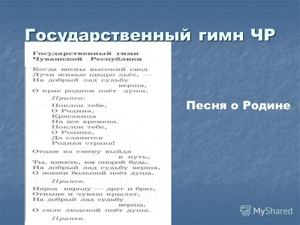 Государственный гимн ЧР Песня о Родине