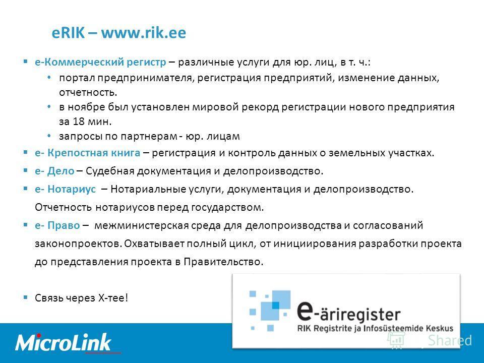 eRIK – www.rik.ee e-Коммерческий регистр – различные услуги для юр. лиц, в т. ч.: портал предпринимателя, регистрация предприятий, изменение данных, отчетность. в ноябре был установлен мировой рекорд регистрации нового предприятия за 18 мин. запросы