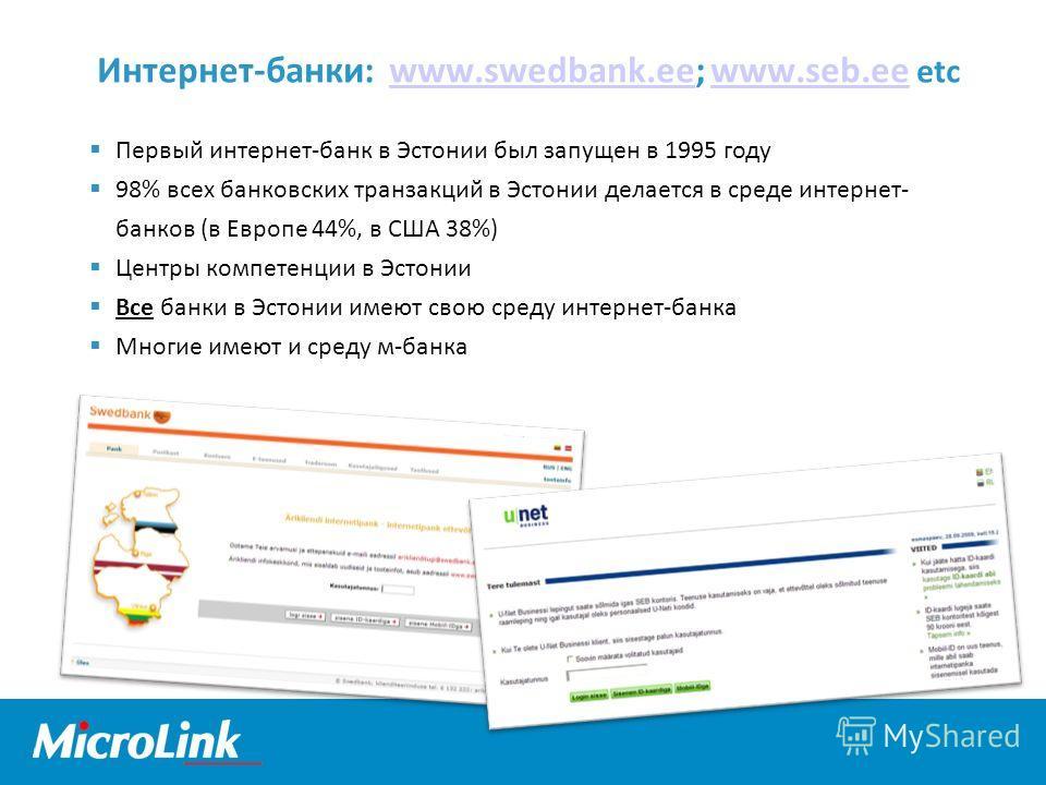 Интернет-банки: www.swedbank.ee; www.seb.ee etcwww.swedbank.eewww.seb.ee Первый интернет-банк в Эстонии был запущен в 1995 году 98% всех банковских транзакций в Эстонии делается в среде интернет- банков (в Европе 44%, в США 38%) Центры компетенции в