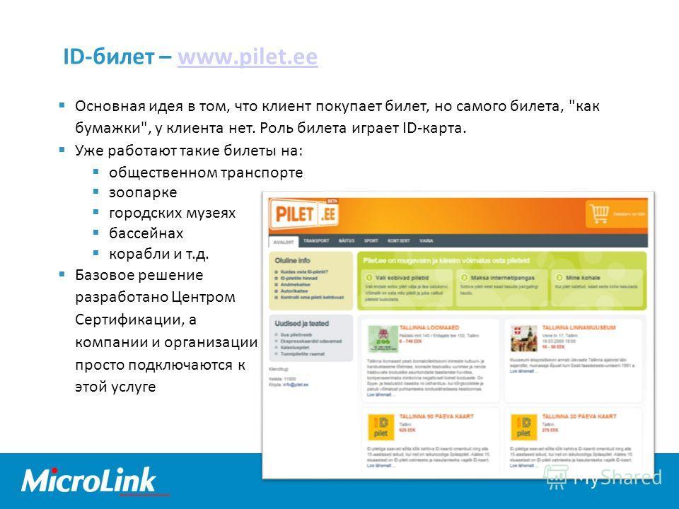 ID-билет – www.pilet.eewww.pilet.ee Основная идея в том, что клиент покупает билет, но самого билета,