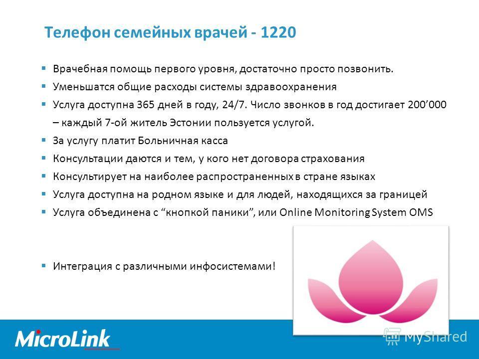 Телефон семейных врачей - 1220 Врачебная помощь первого уровня, достаточно просто позвонить. Уменьшатся общие расходы системы здравоохранения Услуга доступна 365 дней в году, 24/7. Число звонков в год достигает 200000 – каждый 7-ой житель Эстонии пол
