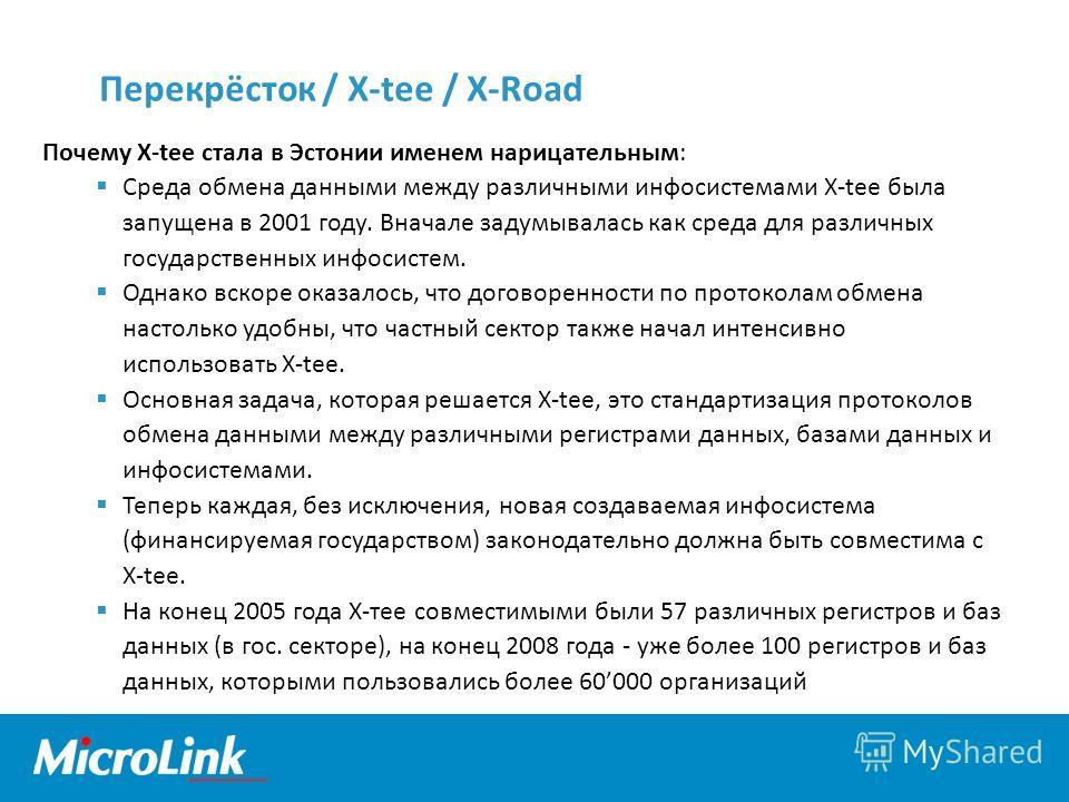 Перекрёсток / X-tee / X-Road Почему X-tee стала в Эстонии именем нарицательным: Среда обмена данными между различными инфосистемами X-tee была запущена в 2001 году. Вначале задумывалась как среда для различных государственных инфосистем. Однако вскор