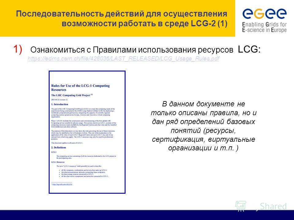 Последовательность действий для осуществления возможности работать в среде LCG-2 (1) 1) Ознакомиться с Правилами использования ресурсов LCG: https://edms.cern.ch/file/428036/LAST_RELEASED/LCG_Usage_Rules.pdf https://edms.cern.ch/file/428036/LAST_RELE