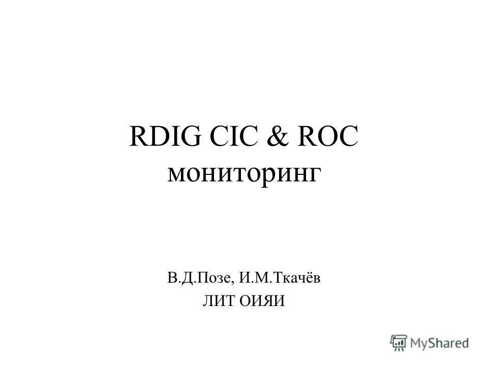 RDIG CIC & ROC мониторинг В.Д.Позе, И.М.Ткачёв ЛИТ ОИЯИ