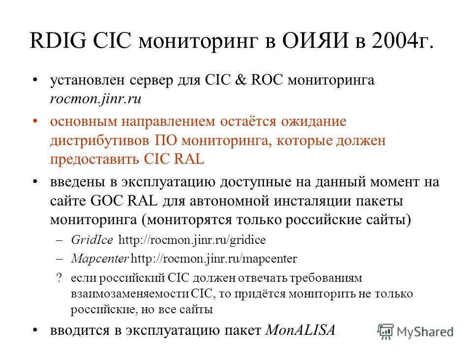 RDIG CIC мониторинг в ОИЯИ в 2004г. установлен сервер для CIC & ROC мониторинга rocmon.jinr.ru основным направлением остаётся ожидание дистрибутивов ПО мониторинга, которые должен предоставить CIC RAL введены в эксплуатацию доступные на данный момент