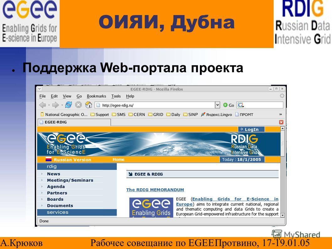 ОИЯИ, Дубна Поддержка Web-портала проекта А.КрюковРабочее совещание по EGEEПротвино, 17-19.01.05