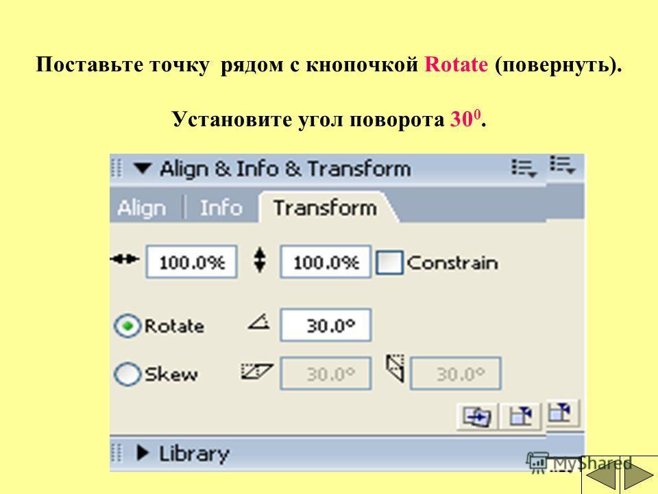 Кликните на пиктограмму Rectangle Tool (прямоугольник) и начертите на рабочем столе прямоугольник.