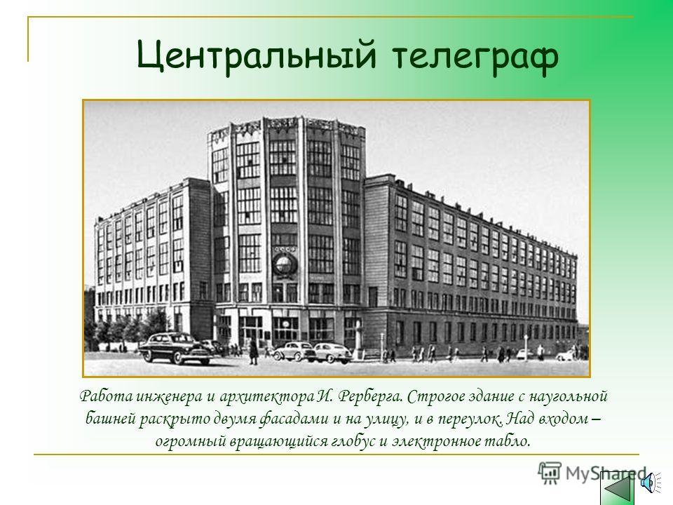 Является национальным музеем федерального значения. С 1831 по 1917 годы в нем размещался Московский Английский клуб. Затем здание было передано Музею. Музей современной истории России