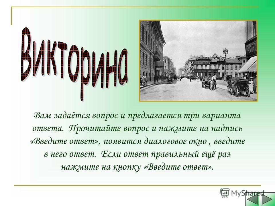 Вы только что побывали на маленькой экскурсии по Тверской улице. А теперь давайте проверим, что Вы запомнили из этой экскурсии.