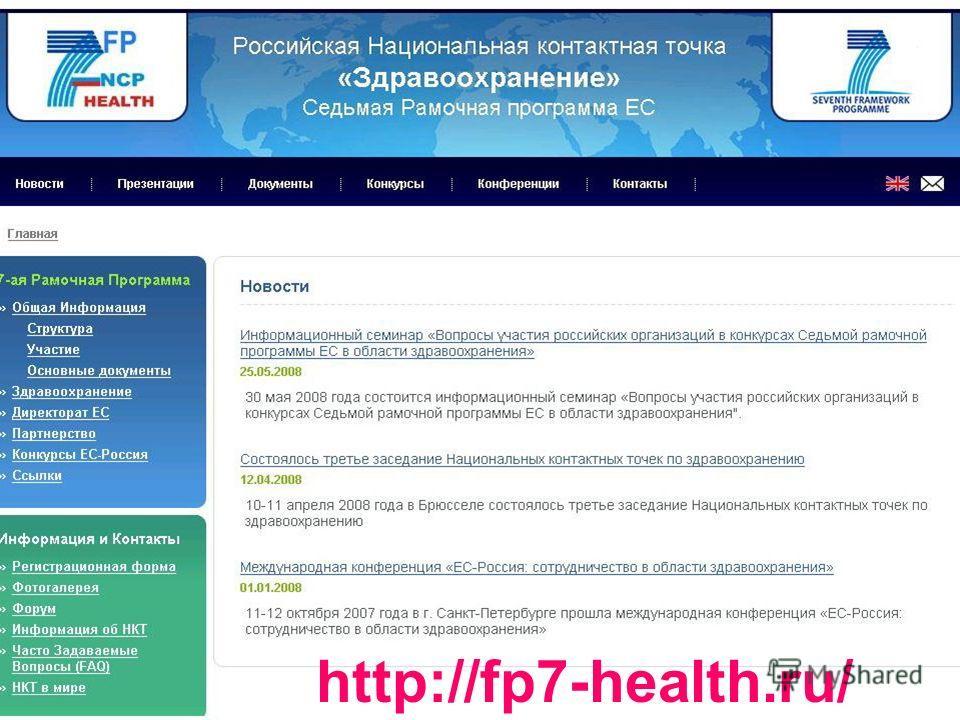 http://fp7-health.ru/