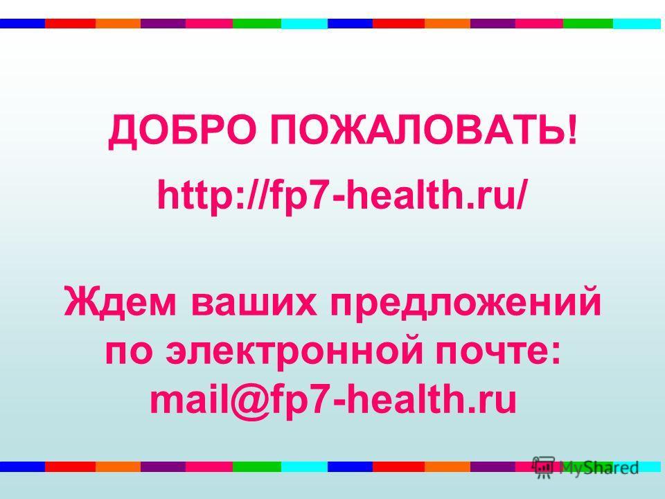 ДОБРО ПОЖАЛОВАТЬ! http://fp7-health.ru/ Ждем ваших предложений по электронной почте: mail@fp7-health.ru