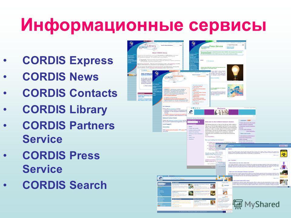 Информационные сервисы CORDIS Express CORDIS News CORDIS Contacts CORDIS Library CORDIS Partners Service CORDIS Press Service CORDIS Search