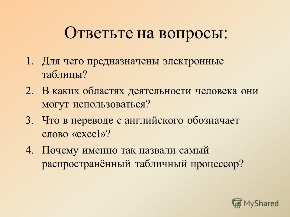 Выполнила: Епифанова Г.С., учитель информатики МОБУ Ставотинская ООШ